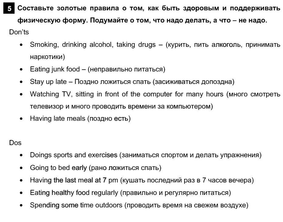 Английский язык 7 класс Афанасьева О. В. Unit 6. Здоровый образ жизни / Шаг 10: 5