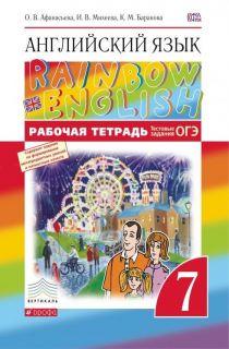 Решебник по Английскому языку от Афанасьева О. В. за 7 класс