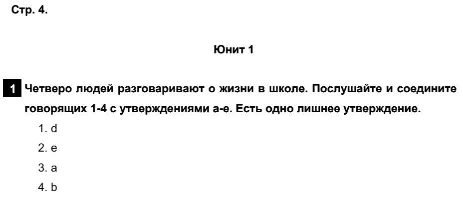 Английский язык 7 класс Афанасьева О. В. Страницы: 4