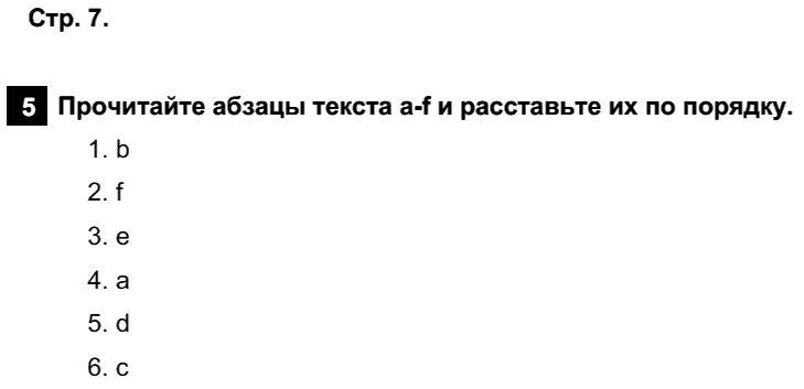 Английский язык 7 класс Афанасьева О. В. Страницы: 7