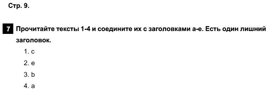 Английский язык 7 класс Афанасьева О. В. Страницы: 9