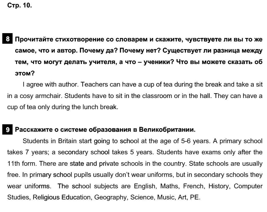 Английский язык 7 класс Афанасьева О. В. Страницы: 10