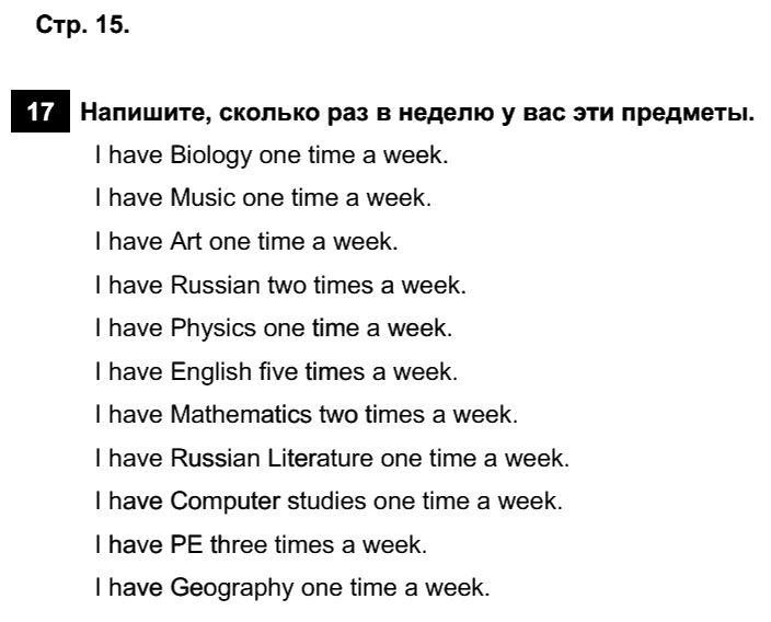 Английский язык 7 класс Афанасьева О. В. Страницы: 15