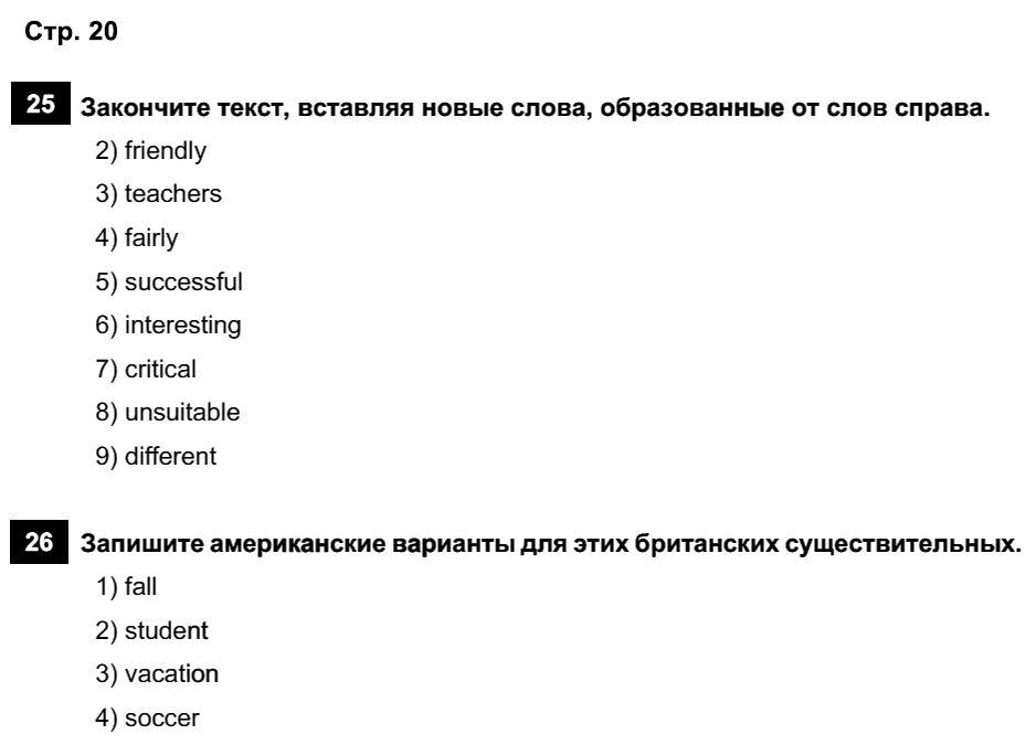 Английский язык 7 класс Афанасьева О. В. Страницы: 20