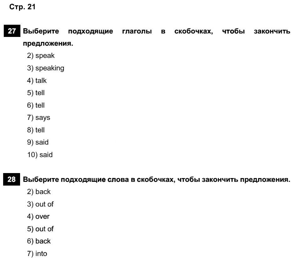 Английский язык 7 класс Афанасьева О. В. Страницы: 21