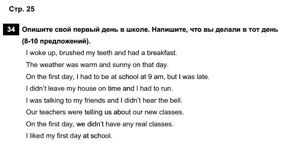 Английский язык 7 класс Афанасьева О. В. Страницы: 25