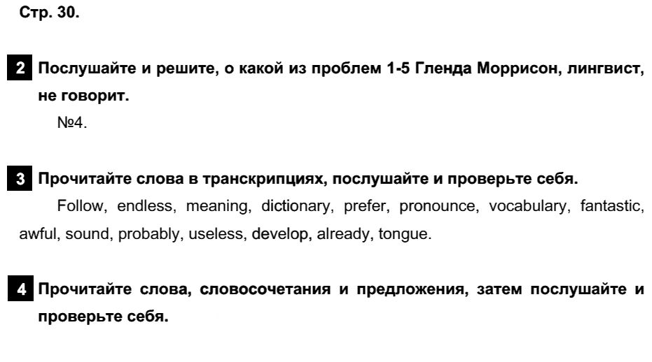 Английский язык 7 класс Афанасьева О. В. Страницы: 30