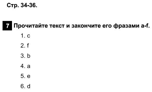 Английский язык 7 класс Афанасьева О. В. Страницы: 34