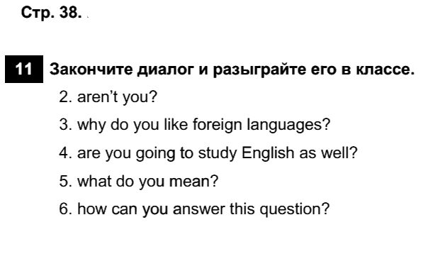 Английский язык 7 класс Афанасьева О. В. Страницы: 38
