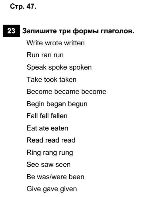Английский язык 7 класс Афанасьева О. В. Страницы: 47