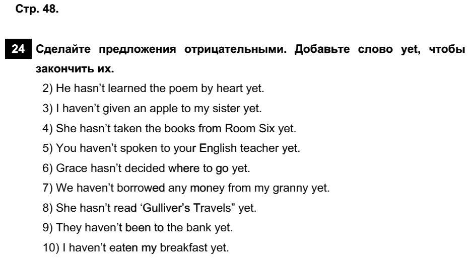 Английский язык 7 класс Афанасьева О. В. Страницы: 48