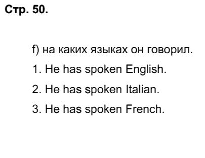 Английский язык 7 класс Афанасьева О. В. Страницы: 50