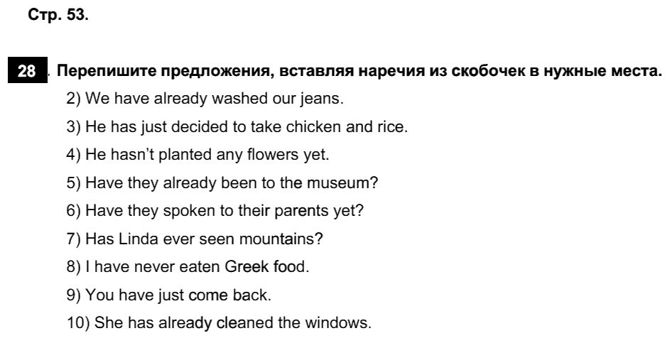 Английский язык 7 класс Афанасьева О. В. Страницы: 53