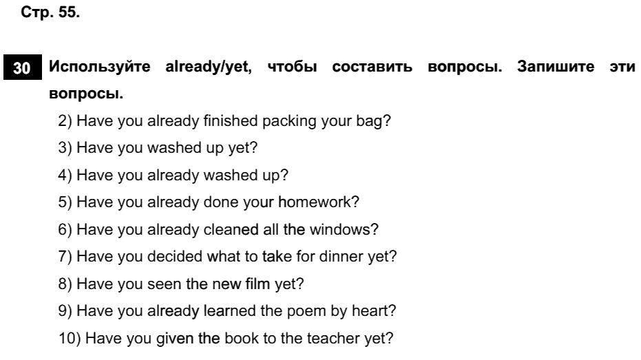 Английский язык 7 класс Афанасьева О. В. Страницы: 55