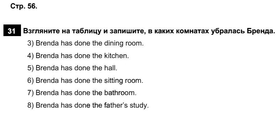 Английский язык 7 класс Афанасьева О. В. Страницы: 56
