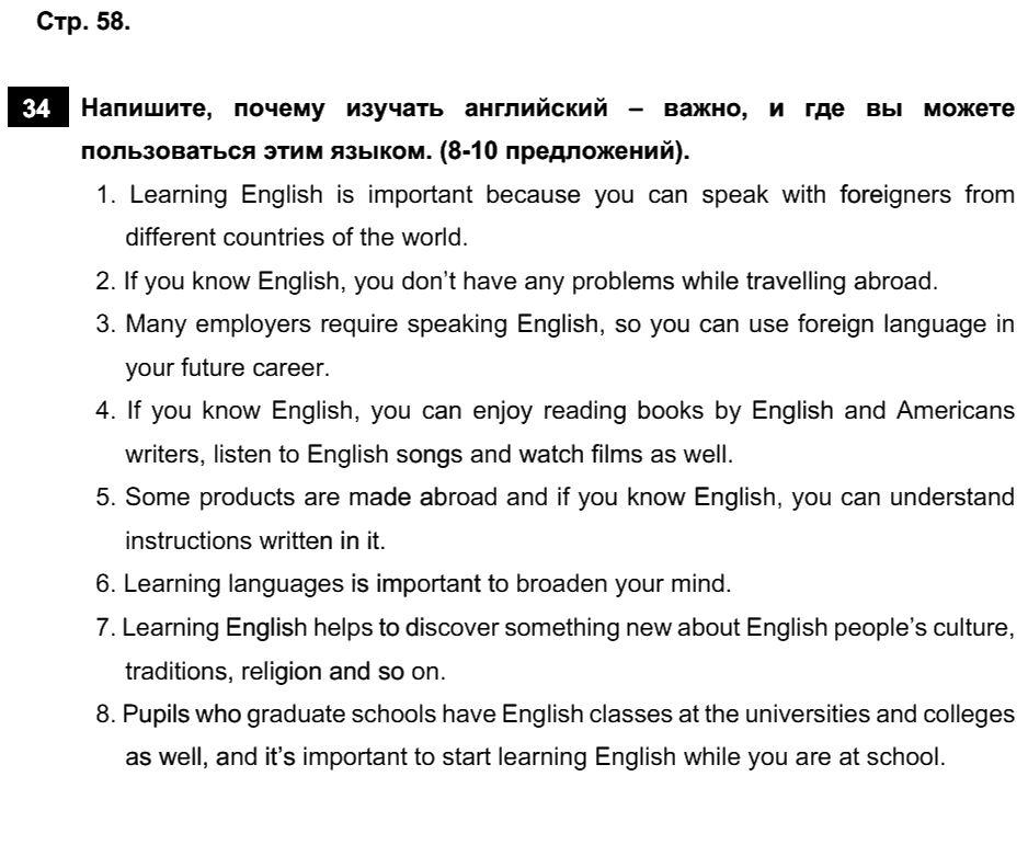 Английский язык 7 класс Афанасьева О. В. Страницы: 58