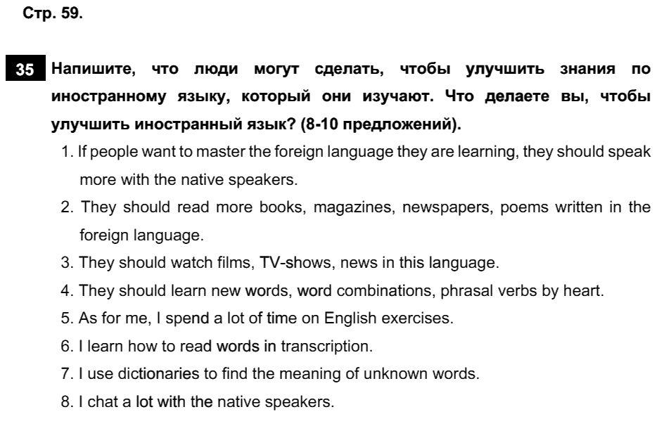 Английский язык 7 класс Афанасьева О. В. Страницы: 59