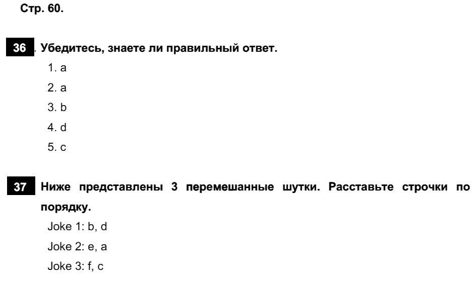Английский язык 7 класс Афанасьева О. В. Страницы: 60