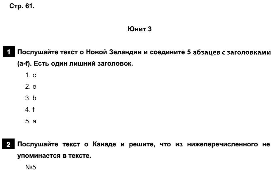 Английский язык 7 класс Афанасьева О. В. Страницы: 61