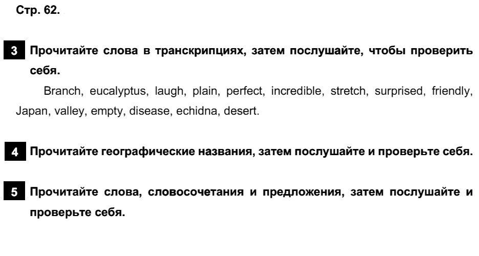 Английский язык 7 класс Афанасьева О. В. Страницы: 62