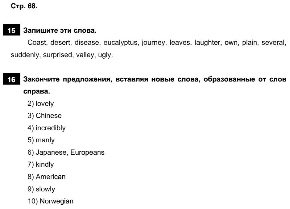 Английский язык 7 класс Афанасьева О. В. Страницы: 68
