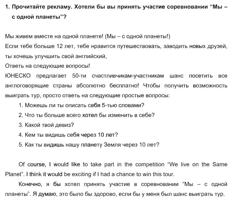 Английский язык 7 класс Биболетова М. З. Unit 1. Международные соревнования тинейджеров / Разделы 1-11: 1