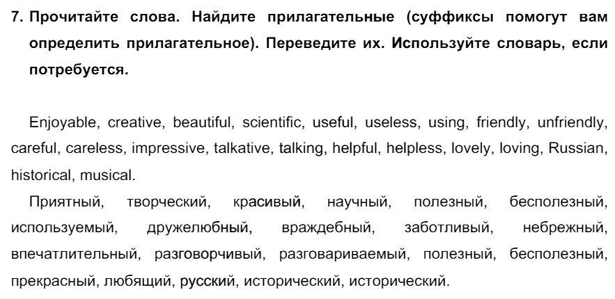 Английский язык 7 класс Биболетова М. З. Unit 1. Международные соревнования тинейджеров / Разделы 1-11: 7
