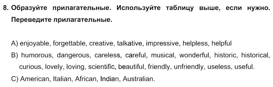 Английский язык 7 класс Биболетова М. З. Unit 1. Международные соревнования тинейджеров / Разделы 1-11: 8