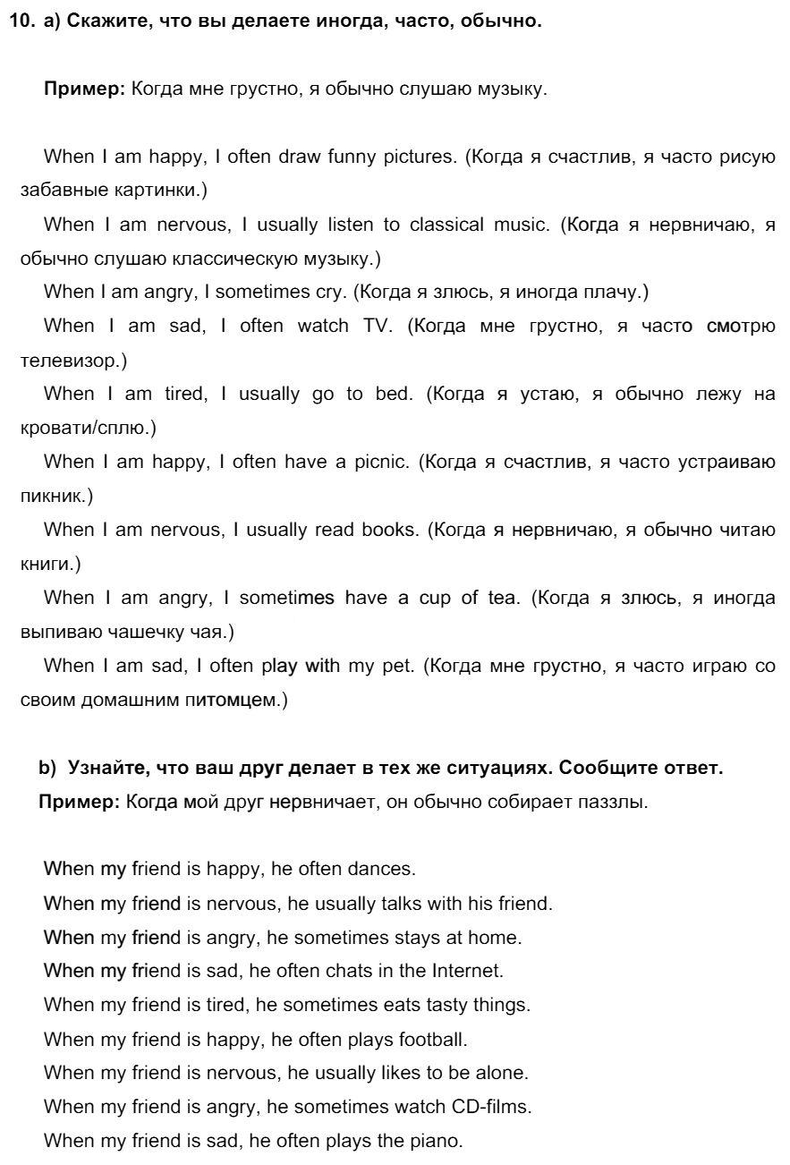 Английский язык 7 класс Биболетова М. З. Unit 1. Международные соревнования тинейджеров / Разделы 1-11: 10