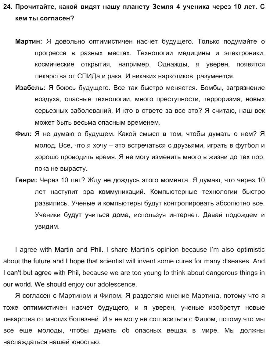 Английский язык 7 класс Биболетова М. З. Unit 1. Международные соревнования тинейджеров / Разделы 1-11: 24