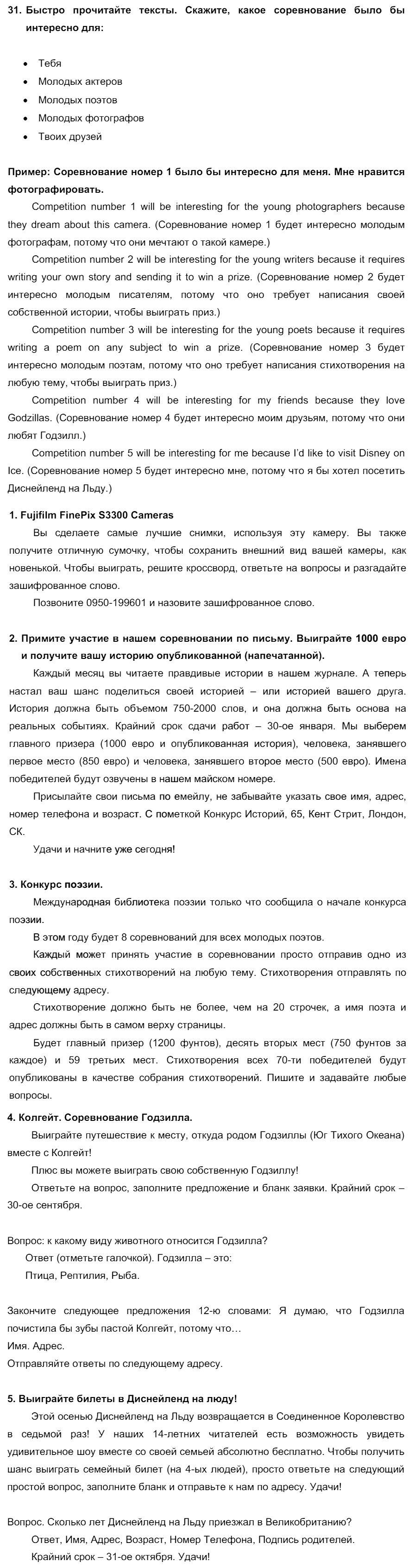 Английский язык 7 класс Биболетова М. З. Unit 1. Международные соревнования тинейджеров / Разделы 1-11: 31