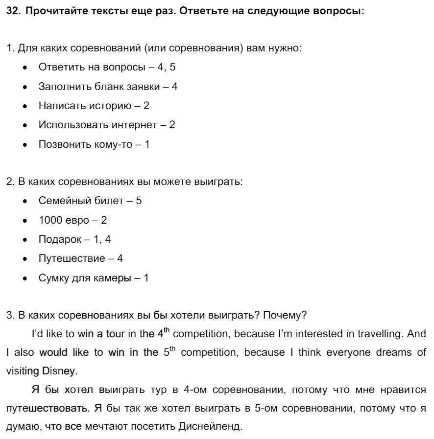 Английский язык 7 класс Биболетова М. З. Unit 1. Международные соревнования тинейджеров / Разделы 1-11: 32