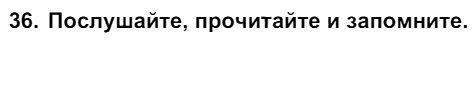Английский язык 7 класс Биболетова М. З. Unit 1. Международные соревнования тинейджеров / Разделы 1-11: 36