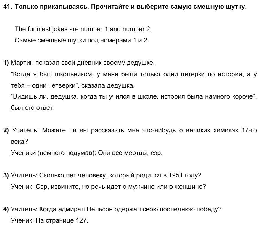 Английский язык 7 класс Биболетова М. З. Unit 1. Международные соревнования тинейджеров / Разделы 1-11: 41