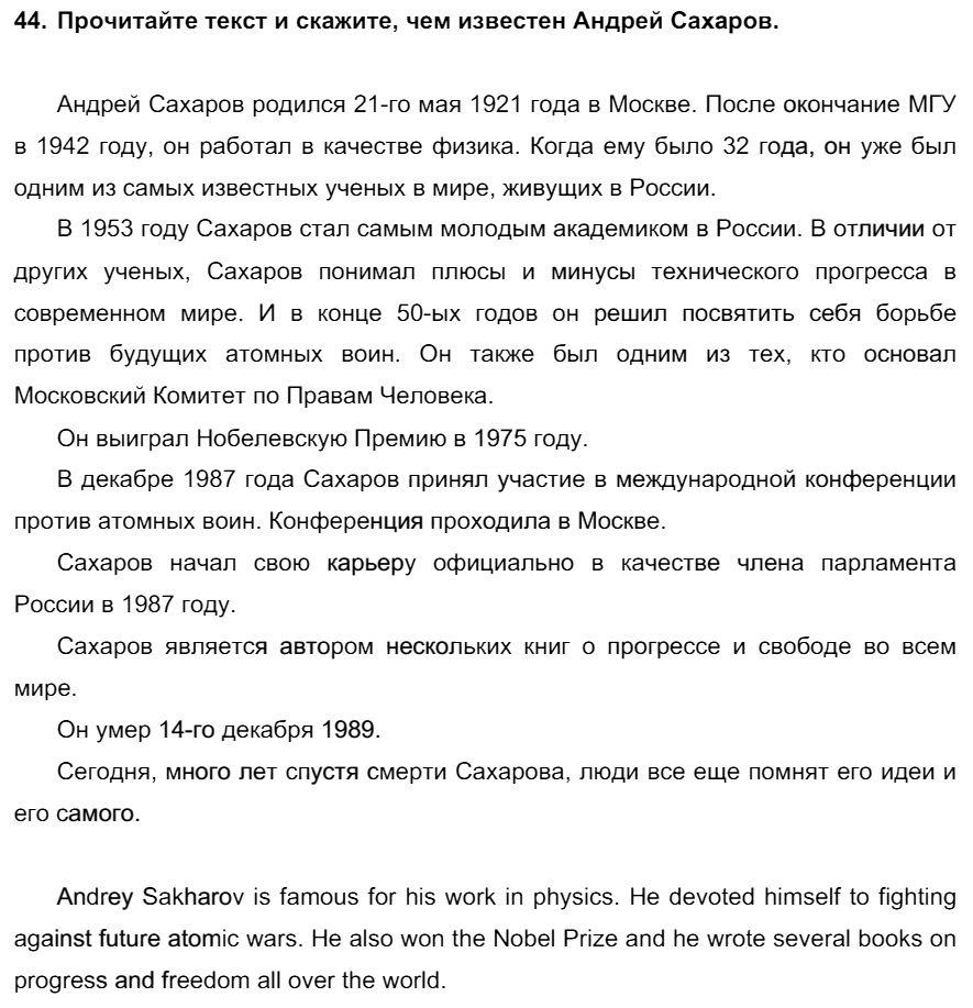 Английский язык 7 класс Биболетова М. З. Unit 1. Международные соревнования тинейджеров / Разделы 1-11: 44