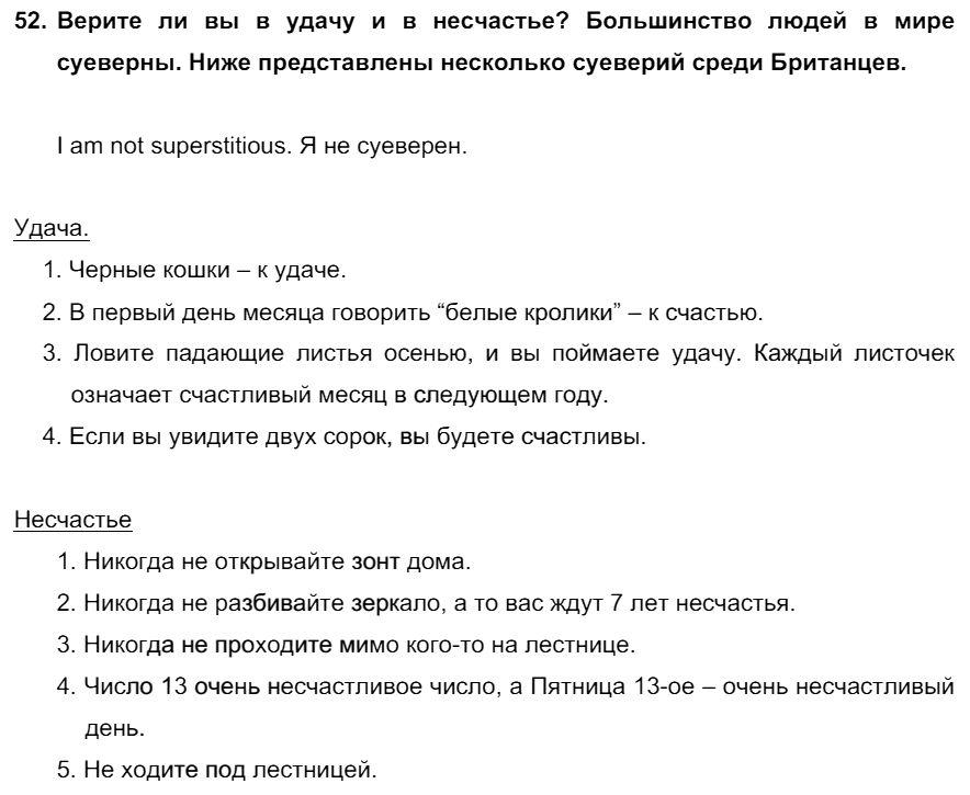 Английский язык 7 класс Биболетова М. З. Unit 1. Международные соревнования тинейджеров / Разделы 1-11: 52