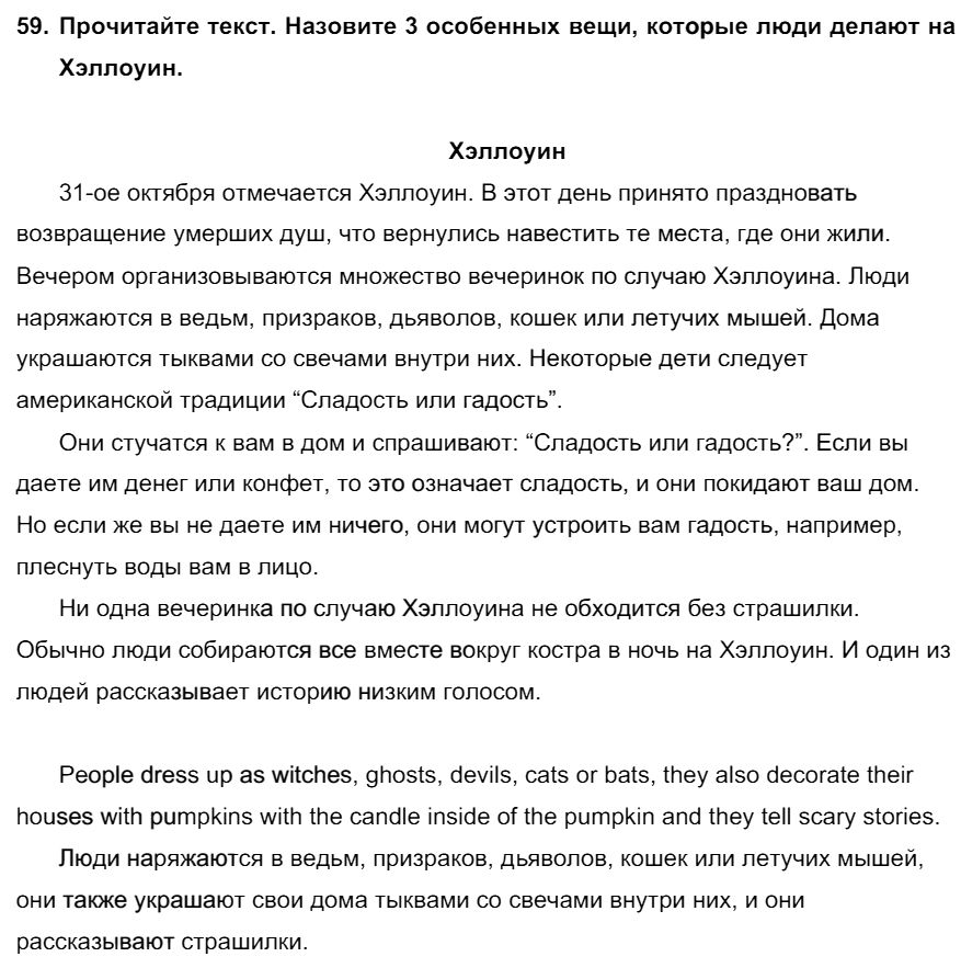 Английский язык 7 класс Биболетова М. З. Unit 1. Международные соревнования тинейджеров / Разделы 1-11: 59