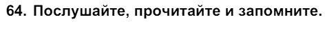 Английский язык 7 класс Биболетова М. З. Unit 1. Международные соревнования тинейджеров / Разделы 1-11: 64