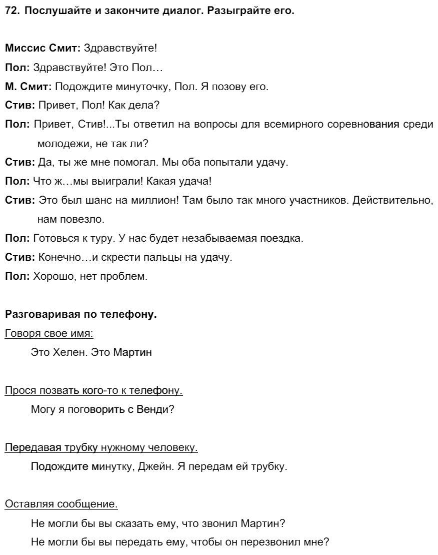 Английский язык 7 класс Биболетова М. З. Unit 1. Международные соревнования тинейджеров / Разделы 1-11: 72