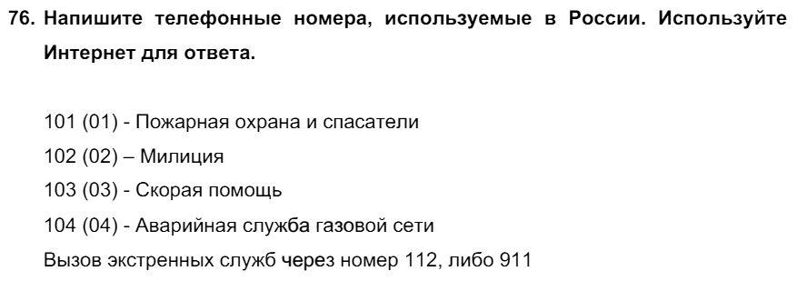 Английский язык 7 класс Биболетова М. З. Unit 1. Международные соревнования тинейджеров / Разделы 1-11: 76
