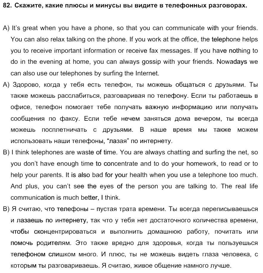 Английский язык 7 класс Биболетова М. З. Unit 1. Международные соревнования тинейджеров / Разделы 1-11: 82