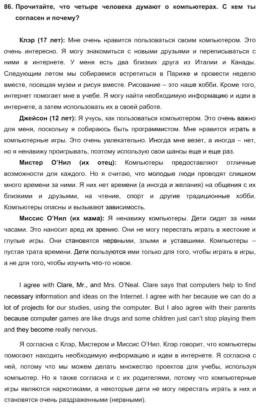 Английский язык 7 класс Биболетова М. З. Unit 1. Международные соревнования тинейджеров / Разделы 1-11: 86