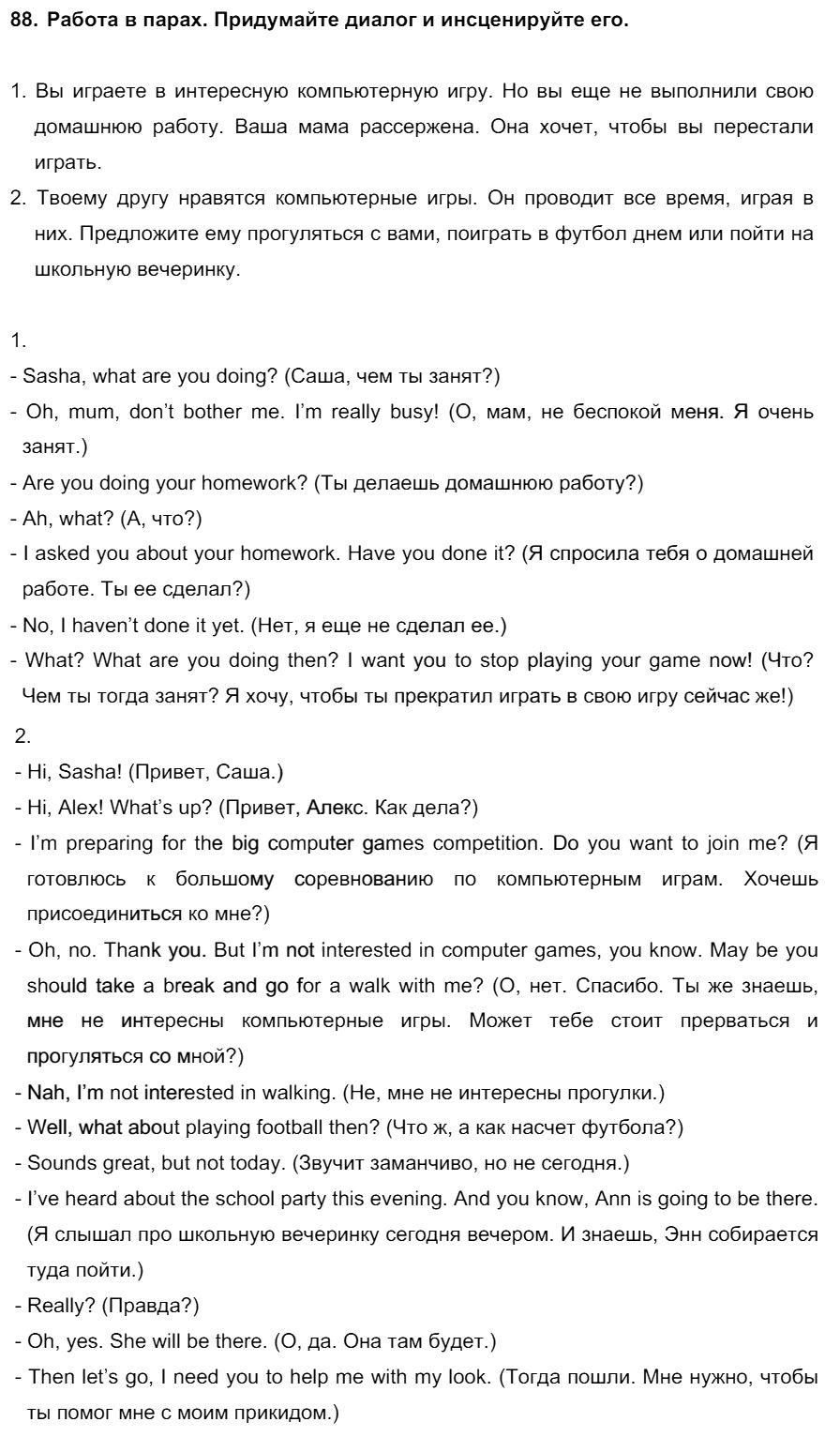 Английский язык 7 класс Биболетова М. З. Unit 1. Международные соревнования тинейджеров / Разделы 1-11: 88