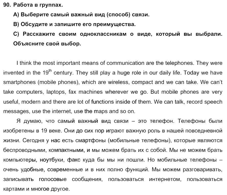 Английский язык 7 класс Биболетова М. З. Unit 1. Международные соревнования тинейджеров / Разделы 1-11: 90