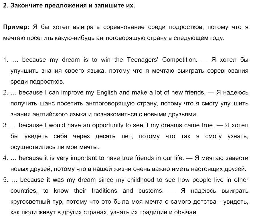 Английский язык 7 класс Биболетова М. З. Unit 1. Международные соревнования тинейджеров / Домашняя работа: 2