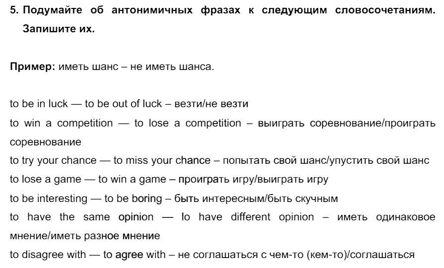 Английский язык 7 класс Биболетова М. З. Unit 1. Международные соревнования тинейджеров / Домашняя работа: 5