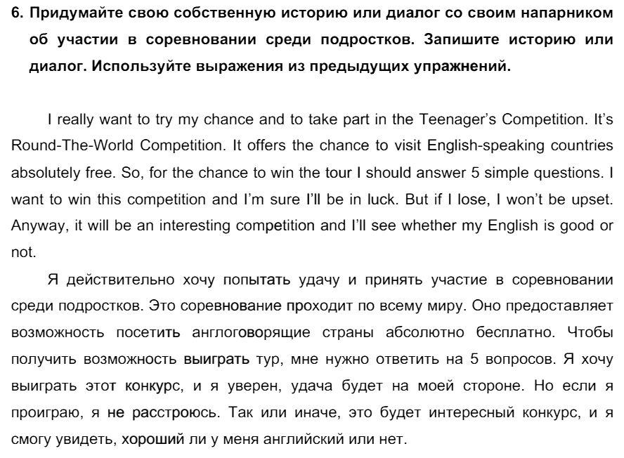 Английский язык 7 класс Биболетова М. З. Unit 1. Международные соревнования тинейджеров / Домашняя работа: 6