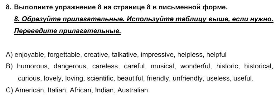 Английский язык 7 класс Биболетова М. З. Unit 1. Международные соревнования тинейджеров / Домашняя работа: 8