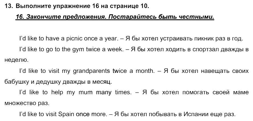 Английский язык 7 класс Биболетова М. З. Unit 1. Международные соревнования тинейджеров / Домашняя работа: 13