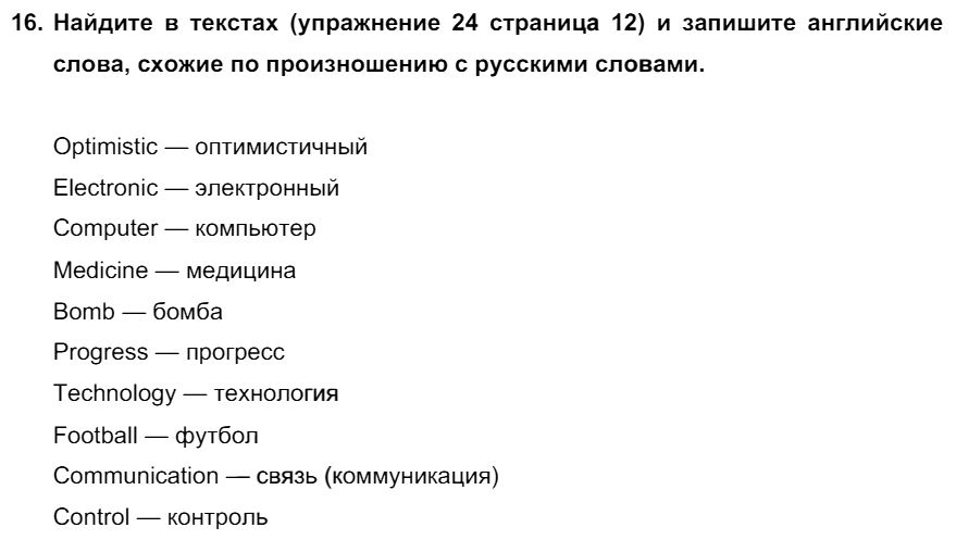 Английский язык 7 класс Биболетова М. З. Unit 1. Международные соревнования тинейджеров / Домашняя работа: 16